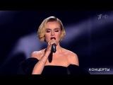 Полина Гагарина— «Так дымно, что взеркале нет отраженья...». «Своя колея»