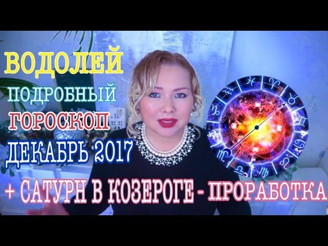 ВОДОЛЕЙ ГОРОСКОП НА ДЕКАБРЬ 2017/ ГОРОСКОП НА ДЕКАБРЬ 2017 ВОДОЛЕЙ
