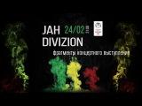 JAH DIVISION. Фрагменты концертного выступления