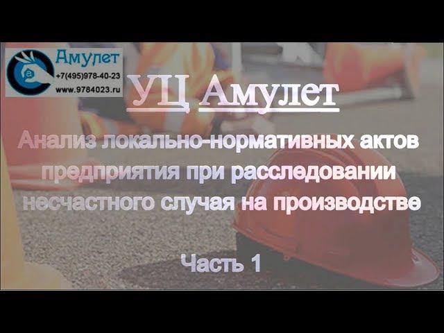Семинар «Анализ ЛНА предприятия при расследовании НС на производстве Ч.1