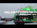 ТСЦ Зеленая Шина , улица Демьяна Бедного, 17А