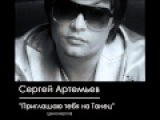 Сергей Артемьев - Приглашаю Тебя на Танец - YouTube