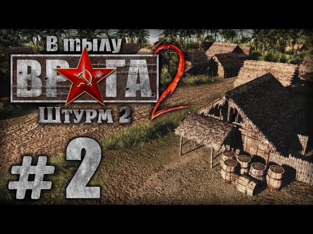 Прохождение В Тылу Врага 2: Штурм 2 [МОД: Битва при Дьенбьенфу] — Миссия 2: СМЕРТЕЛЬНАЯ ДОРОГА