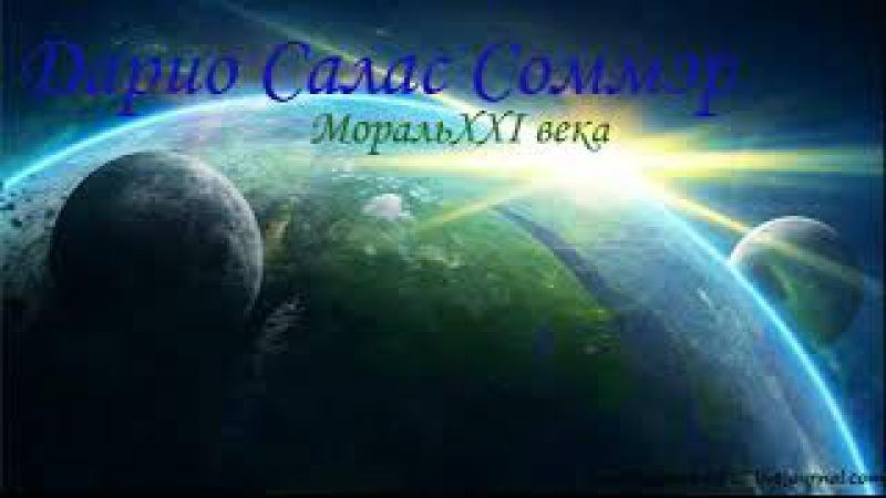 Дарио Салас «Мораль XXI века» (четвертая часть аудиокниги)