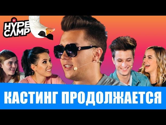 HYPE CAMP Кастинг в Москве ФИНАЛ Марьяна Ро Даня Комков Лиззка ЯнГо Катя Клэп