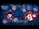 SOUTH PARK: THE FRACTURED BUT WHOLE - Часть 8 ПЕРДКУР