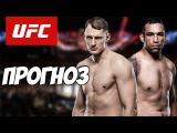 Прогноз UFC Fight Night 127 Александр Волков против Фабрисио Вердума I Аналитика ММА