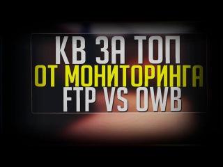 КВ ЗА ТОП МОНИТОРИНГА  FTP vs OwB