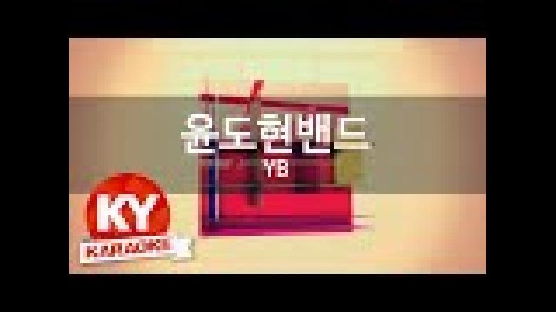 [KY 금영노래방] 윤도현밴드(YB) - 혈액형 (KY Karaoke No.KY64744)