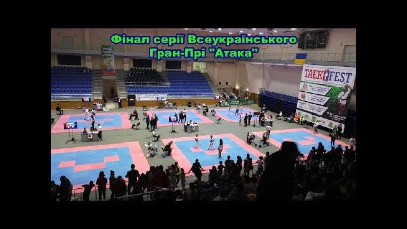 Фінал серії Всеукраїнського Гран Прі Атака