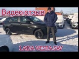 LADA VESTA SW у дилера в Тольятти. Видео отзыв о нашем салоне