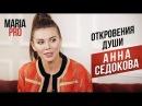 Анна Седокова ОТКРОВЕНИЯ ДУШИ