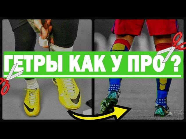 Пижонство или Удобство ? ⚫ Зачем футболисты обрезают гетры: Месси, Роналдо, Неймар, Бэйл ?