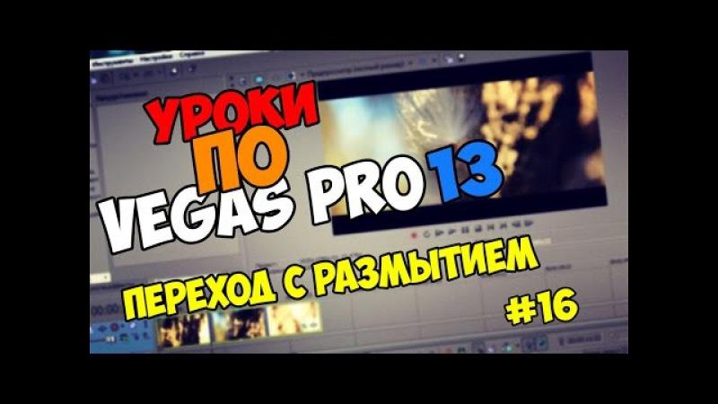 Уроки по Vegas Pro 12/13/14 | ПЕРЕХОД С РАЗМЫТИЕМ