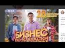 Бизнес по-казахски в Америке – премьера все ближе и ближе