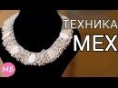 Ожерелье Жемчужинка в Мастер класс в технике МЕХ DIY Beaded Jewelry