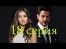 Черная любовь / Kara sevda / 18 серия