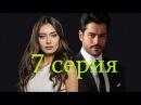 Черная любовь / Kara sevda / 7 серия