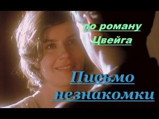 Любимый фильм о любви - Письмо незнакомки. Лучшие Фильмы про любовь, кино мелодра...