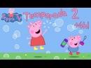 4 HORAS Peppa Pig Temporada 2 Completa 52 Episodios en Español Castellano