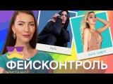 Фейсконтроль Face, Собчак, Кищук, Лобода, Киркоров Криста Белл судит их по внешности