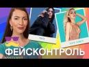 Фейсконтроль | Face, Собчак, Кищук, Лобода, Киркоров — Криста Белл судит их по внешности