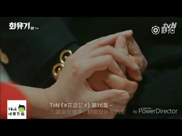 花遊記第16集~三藏要給悟空摘金,剛箍?