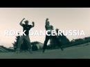 Rock Dance Practice | Moscow Tver | Russia