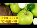 Яблоки для похудения. Как использовать яблоки для похудения Галина Гроссманн