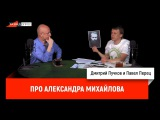 Разведопрос Павел Перец - Александр Михайлов