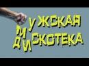 МУЖСКАЯ ДИСКОТЕКА В ОБРАБОТКЕ , МИКС ИЗВЕСТНЫХ ПЕСЕН !
