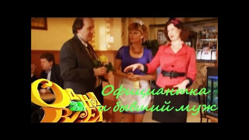 Одна за всех - Официантка и бывший муж - Вова-Казанова