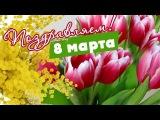 САМАЯ КРАСИВАЯ ПЕСНЯ КО ДНЮ 8 МАРТА! Любимых Женщин с Праздником!