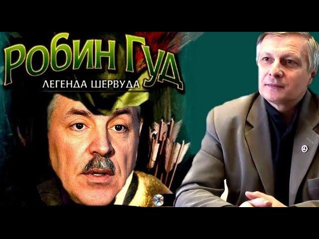 Фабрика по выращиванию Робин Гудов. Аналитика Валерия Пякина.