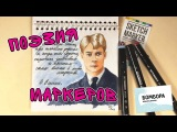 Разыгрываем НАБОР МАРКЕРОВ Sketchmarker и крутые книги от «Бомборы»! // Небольшая история от меня