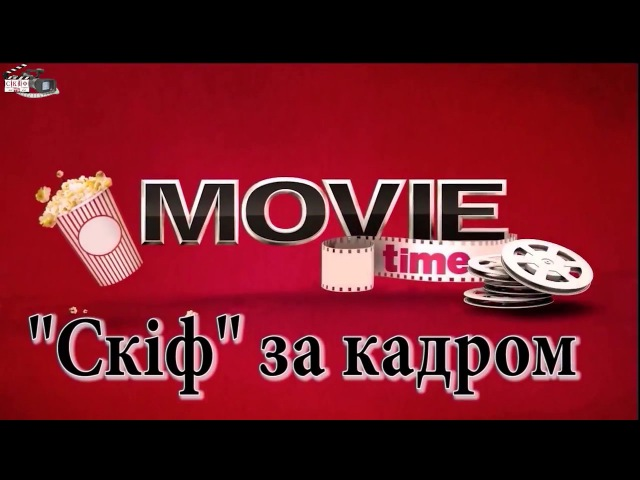 Короткометражний фільм «Скіф за кадром»: нам рік!