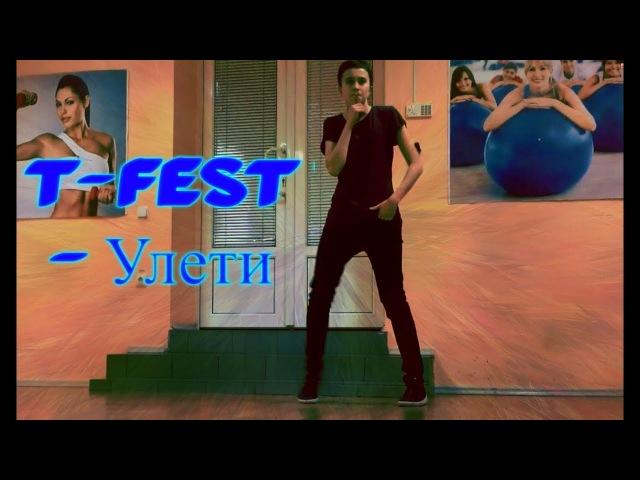 Танец под T-Fest - Улети (Улети и не вспоминай меня) | MadNass