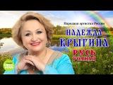 Надежда Крыгина - Русь родная (Альбом 2017)
