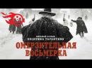 Омерзительная восьмерка 2015 / The Hateful Eight 2015 Смотреть фильм в HD