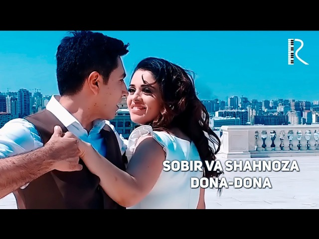 Sobir Primov va Shahnoza Mamadaliyeva - Dona-dona | Собир ва Шахноза - Дона-дона