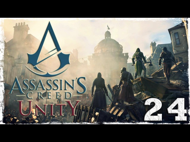Assassin's Creed: Unity. 24: Голод.