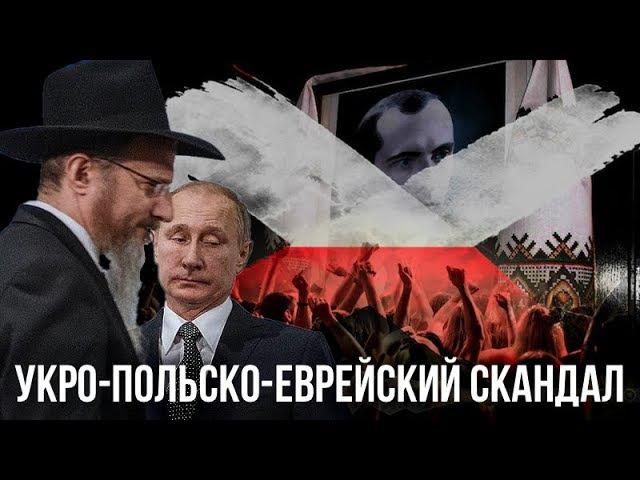 Операция Берл Лазар: как Путин обманул евреев