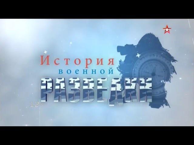 История русской военной разведки ..От первой мировой до афганской войны
