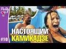 PARTY 10. Угар в аквапарке на Пхукете. Опасные горки! Треш-расплата: чистим зубы жгучим васаби!