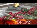 Россия отдала дань памяти героям Сталинградской битвы.