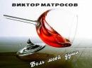 Виктор Матросов- Боль моей души(Премьера 2016)
