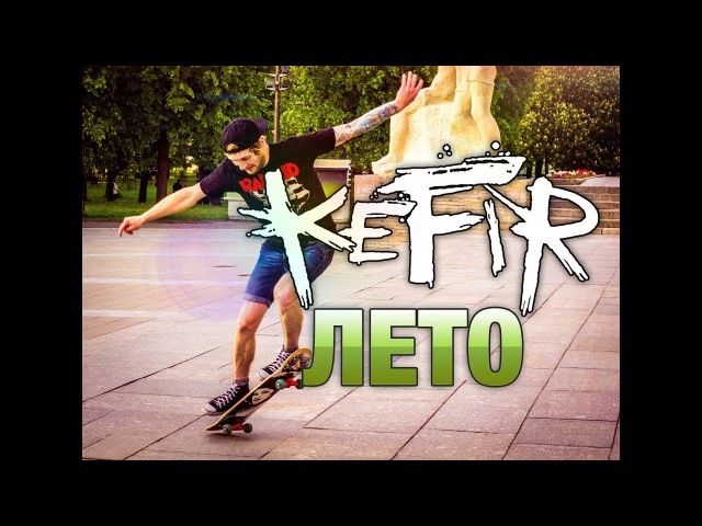 Kefir — Лето (Official Music Video)