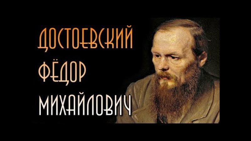 Фёдор Михайлович Достоевский / Великий Русский писатель и мыслитель