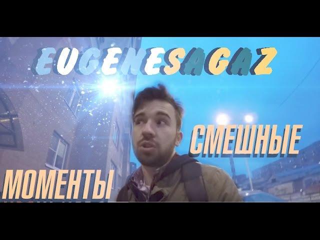 CМЕШНЫЕ МОМЕНТЫ С EugeneSagaz