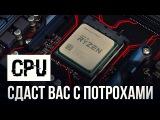CPU сдаст вас с потрохами: Дыра в безопасности Intel и AMD 2018